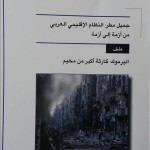 Yarmouk: the generational conflict and the destruction of the defiant community