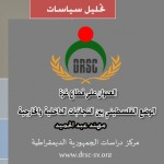 <!--:ar-->العدوان على قطاع غزة: الوضع الفلسطيني بين التجاذبات الداخلية والخارجية<!--:-->