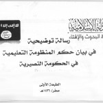 """التعليم في الرقة في عهد """"داعش"""" – الآثار المباشرة لإغلاق المدارس على مستقبل الطلاب مع وثائق"""