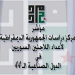 دراسة عن أعداد اللاجئين السوريين ضمن الدول الصناعية الـ 44