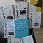هدية مؤسسة الدراسات الفلسطينية
