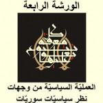 العمليّة السياسيّة من وجهات نظر سياسيّات سوريّات