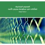 السجون المتخمة: تفكّكات في منظومة سجون الأسد «دراسة كيفيّة»